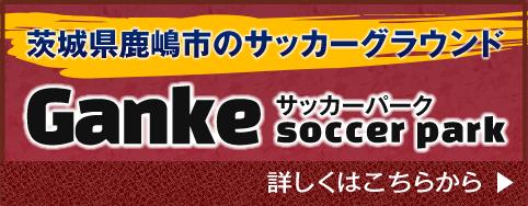 GANKEサッカーパーク